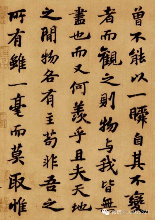 看看古人怎么寫字--國寶級書法作品欣賞