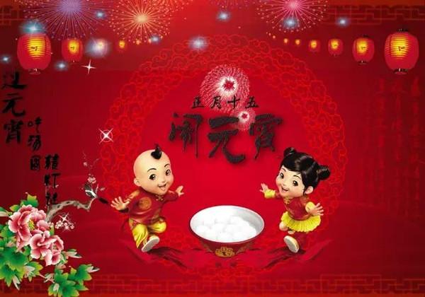 【節日】正月十五習俗與禁忌_搜狐教育_搜狐網