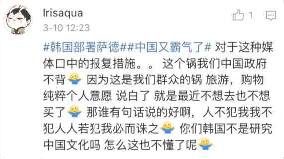 如果韓方再不聽取中國民眾的呼聲,或許就會像男主持人所說的那樣,後果很嚴重。