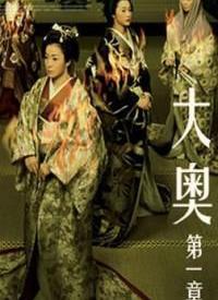 大奧 第一章 特別篇櫻花落-電視劇-高清視頻在線觀看-搜狐視頻