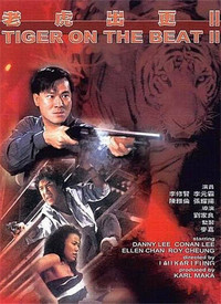 老虎出更2(粵語版)-電影-高清視頻在線觀看-搜狐視頻