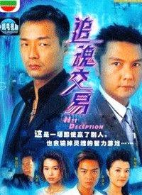 追魂交易-電視劇-高清視頻在線觀看-搜狐視頻