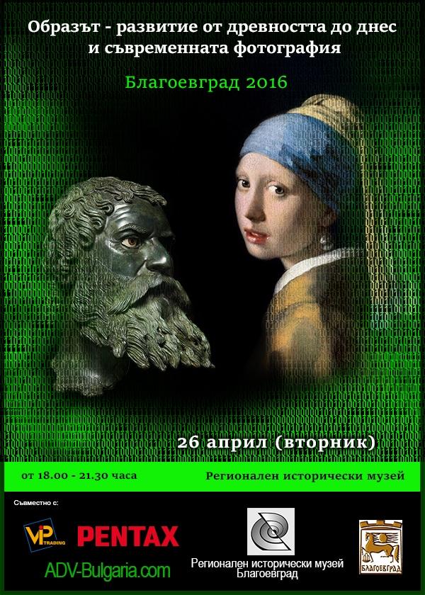 mail_pokana_lekcia_Blagoevgrad_2016