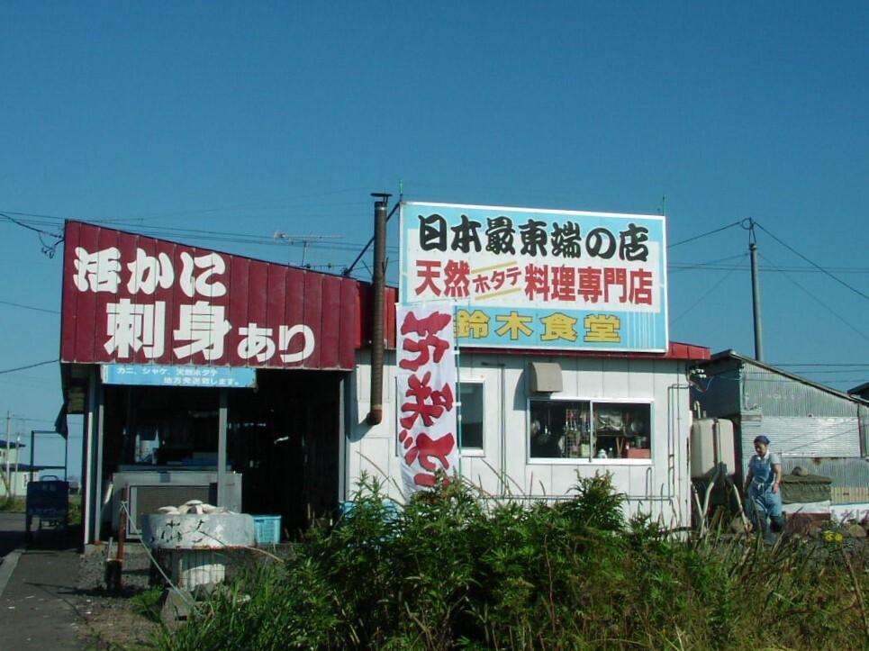 鈴木食堂 by キツツキ (ID:9410119) - 寫真共有サイト:PHOTOHITO