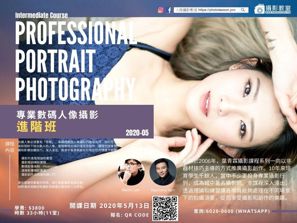 專業數碼人像攝影 – 進階班 2020-05