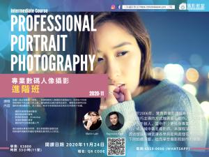 專業數碼人像攝影 – 進階班 2020-11