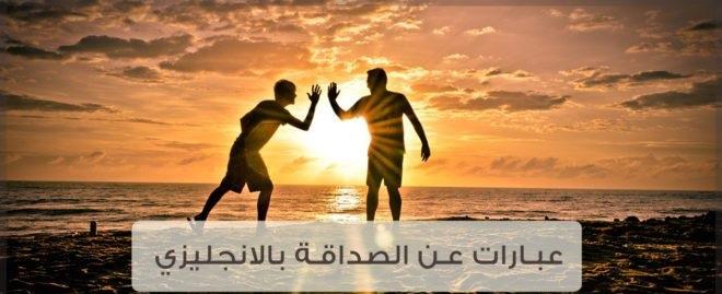 عبارات عن الصداقة قصيرة بالانجليزي اروع الكلام عن الصديق