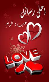 رسائل حب وغرام للزوج عبارات رومانسيه جدا اجمل الصور