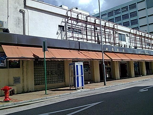 Fan Ling Theatre in Hong Kong. CN - Cinema Treasures