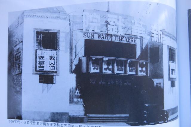 Sun Wah Theatre in Hong Kong. CN - Cinema Treasures