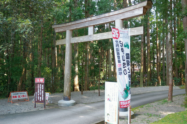 Walking to Kumano Hongu Taisha was amusing.  A shrine entrance just for cars?