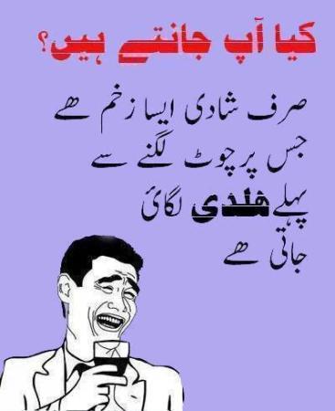Urdu Marriage Sms   Latest Marriage Sms in Urdu.