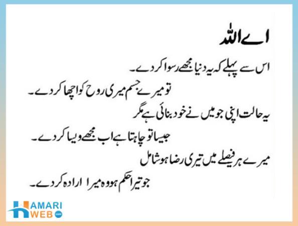 Funny Poetry In Urdu For Teachers