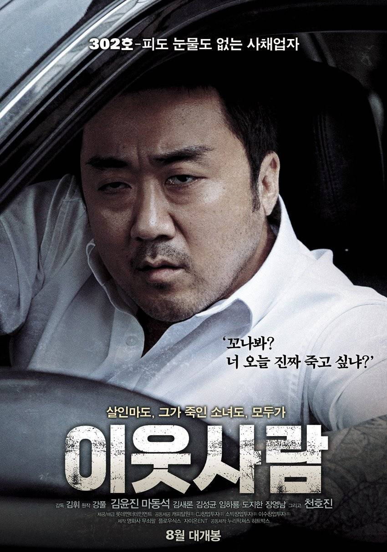 Neighbors  Korean  Movie  Picture  HanCinema