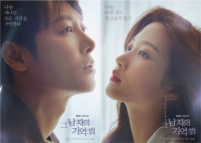 KDrama Review : Find me in your memory – K&J Reviews
