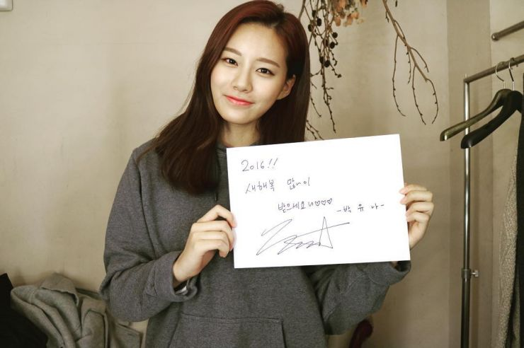 Park Yoo-na's News. Posts. Updates (박유나. Korean actress) @ HanCinema :: The Korean Movie and Drama Database