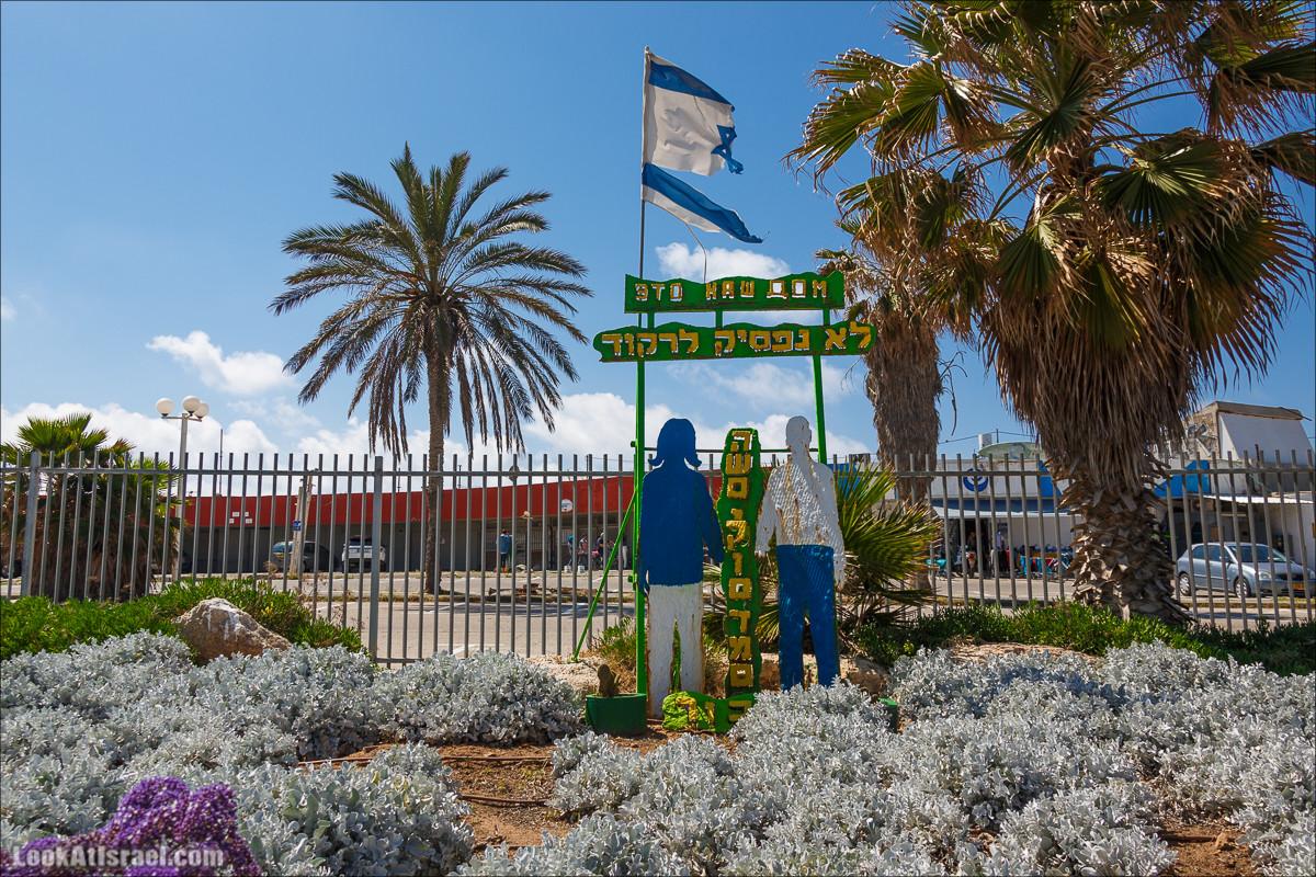 Мемориал памяти Дольфи в Тель-Авиве | LookAtIsrael.com - Фото путешествия по Израилю