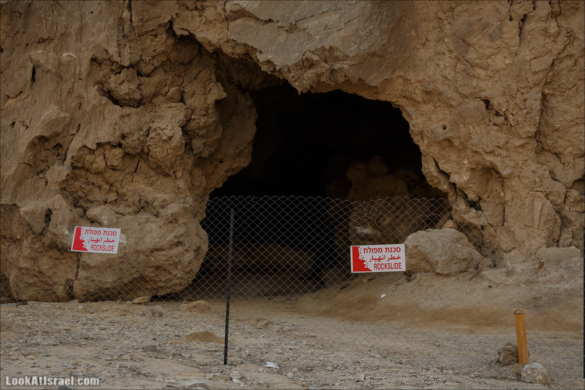 Гора Сдом - соляная пещера | LookAtIsrael.com - Фото путешествия по Израилю