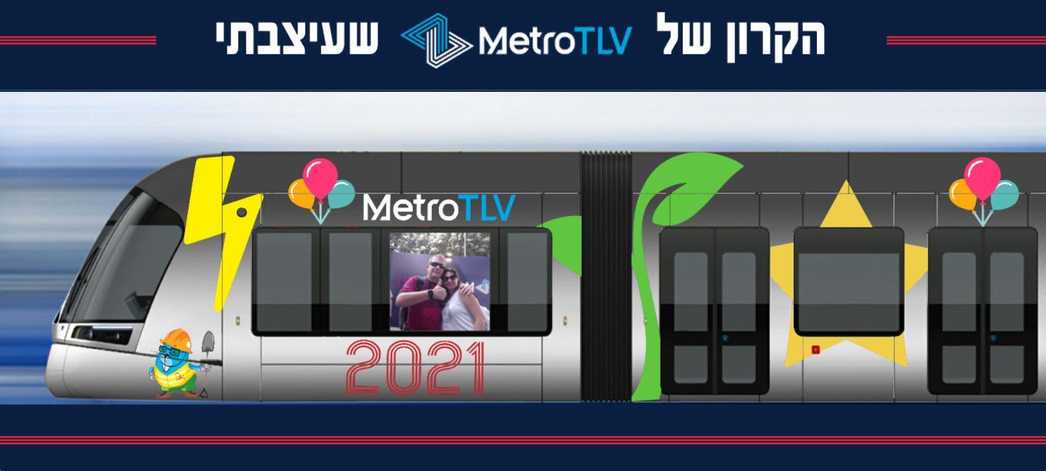 Тель-Авивское метро. Он же трамвай | Metro TLV | LookAtIsrael.com - Фото путешествия по Израилю