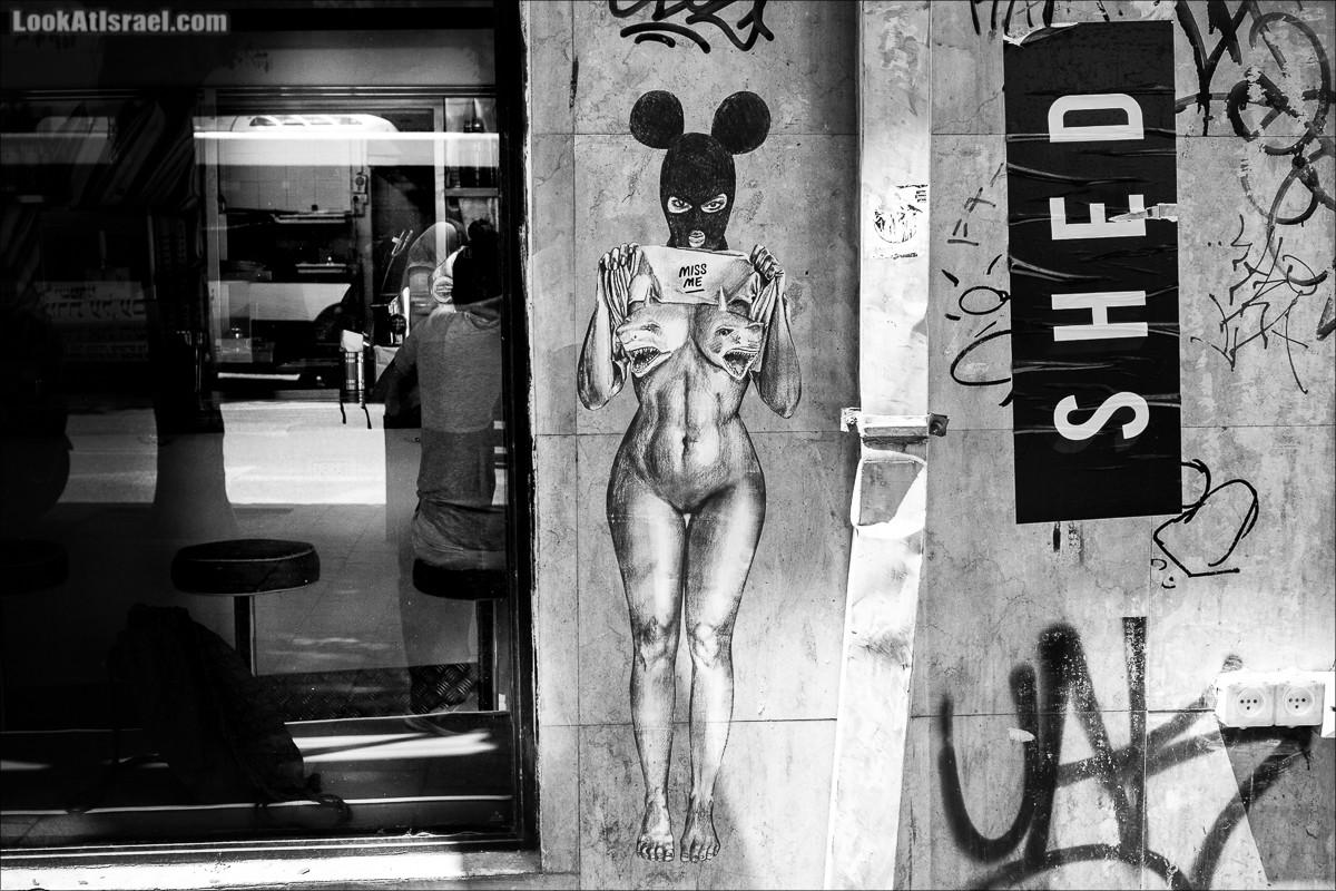 Секс триптих на граффити Тель Авива