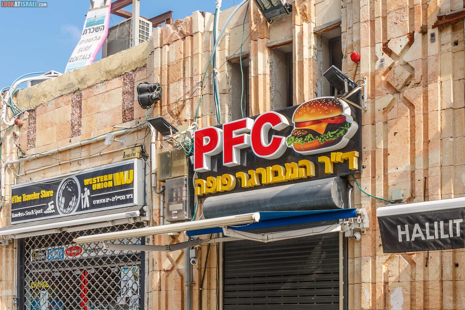 Доктор Гамбургер Эмиль Попа PFC в Яффо