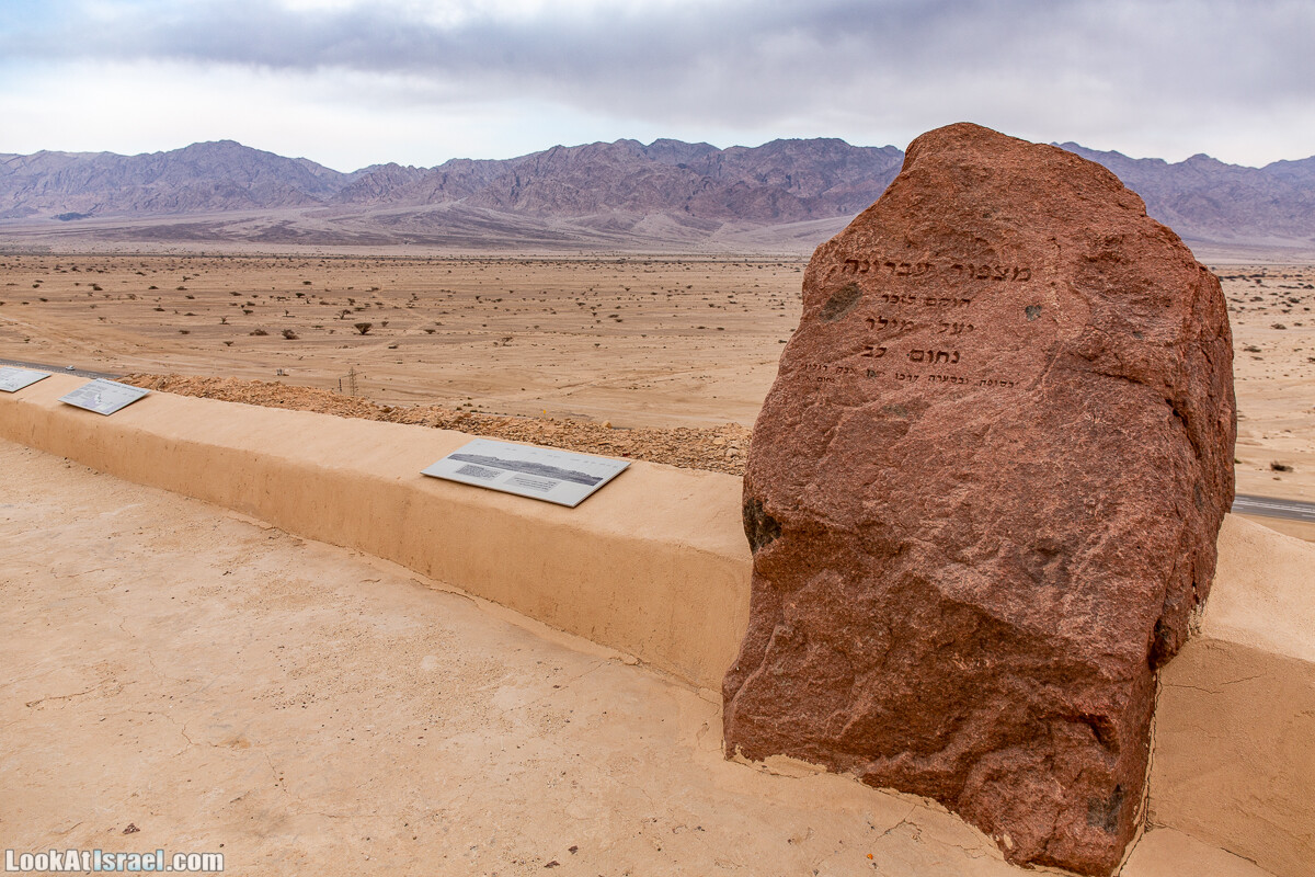 Интересные места в районе Эйлата - Дюна Элипаз, Исчезающее (скрытое) озеро, обзорная площадка Эврона, шахта, русла Соломона (Шломо) и Гишрон, вид на Синай | LookAtIsrael.com - Фото путешествия по Израилю