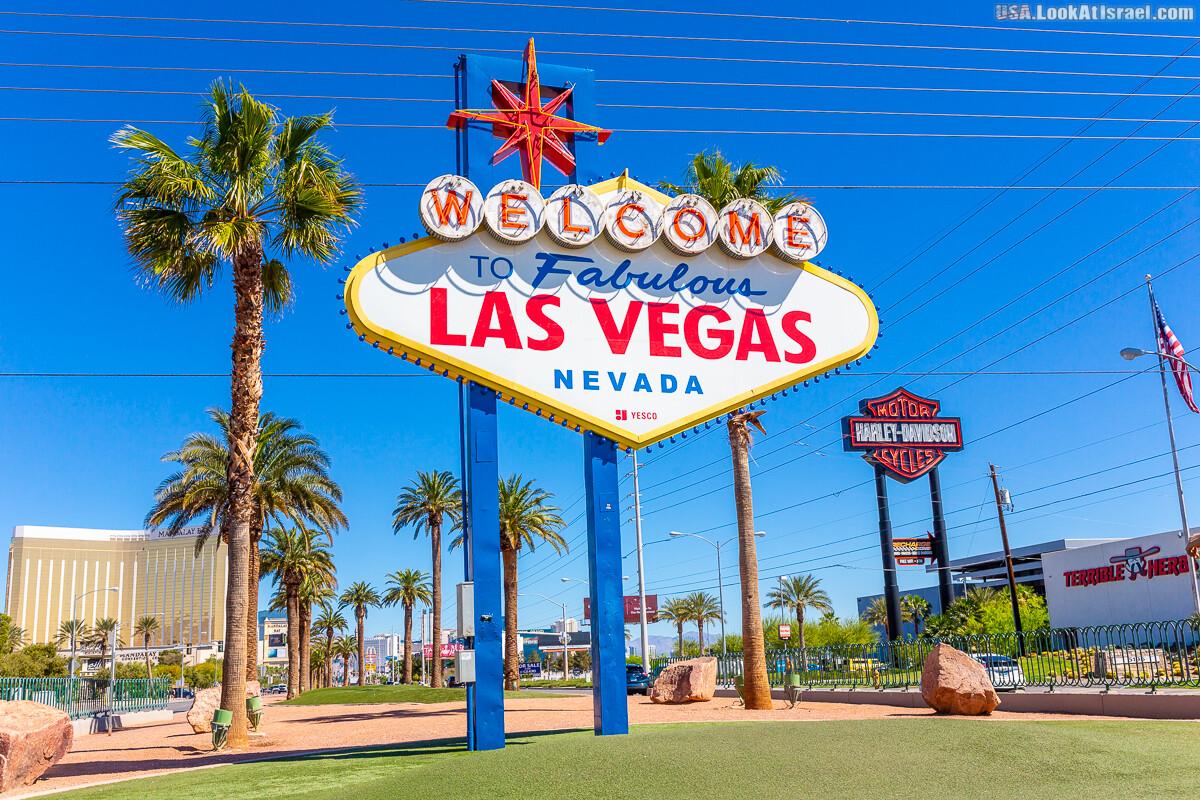 Лас Вегас - плодородные долины не наших денег