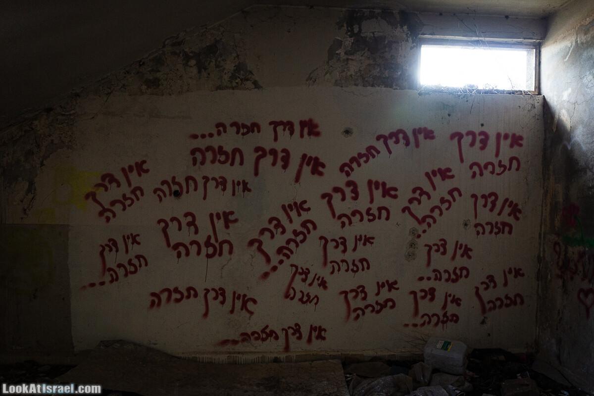 Граффити в заброшенном здании сирийского командования на Голанских высотах | LookAtIsrael.com - Увидеть Израиль - Фото путешествия