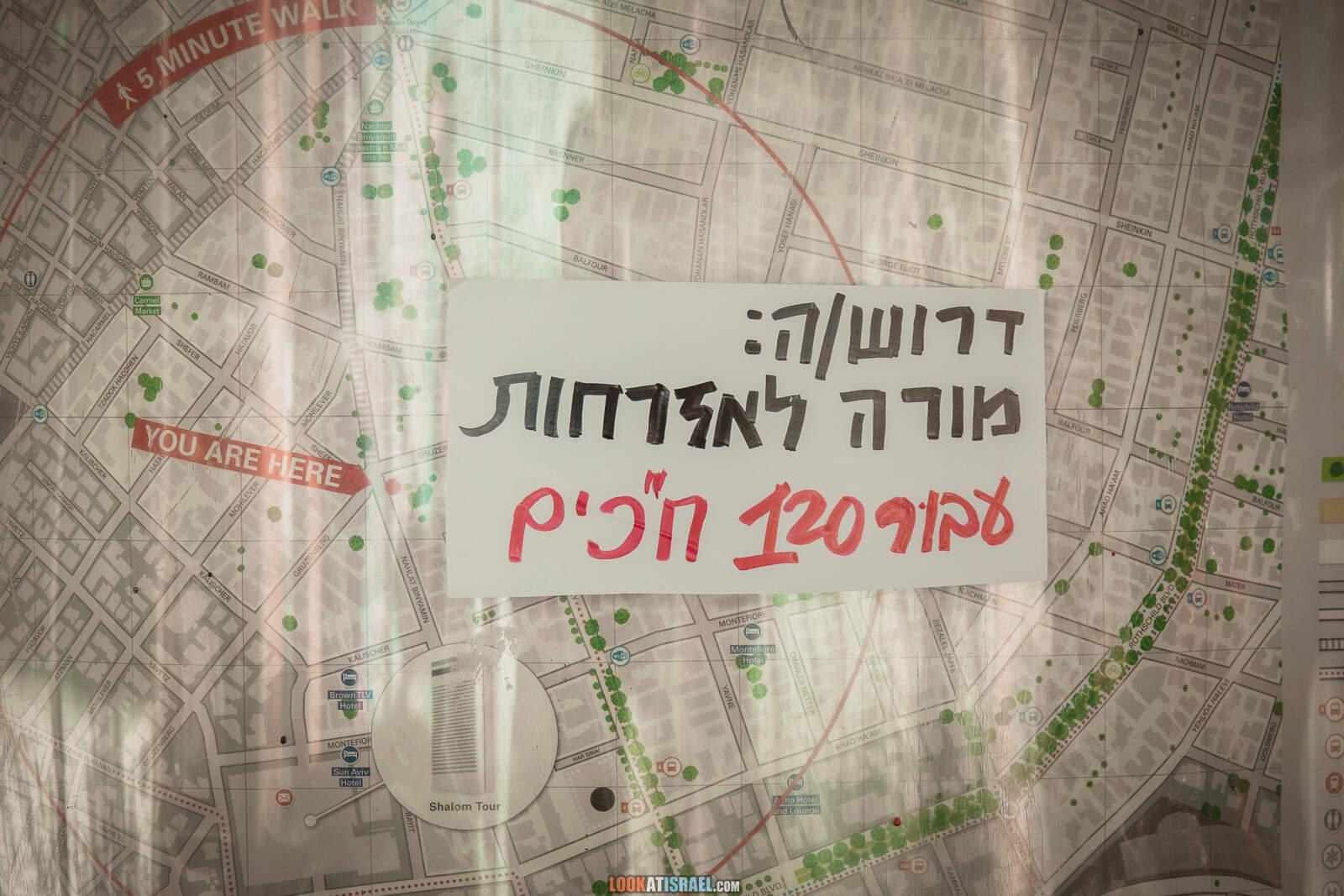 Тель-Авив, улица ремесленников Нахалат Биньямин и рынок Кармель во время карантина | Lockdown on beaches of Tel Aviv | LookAtIsrael.com - Фото путешествия по Израилю
