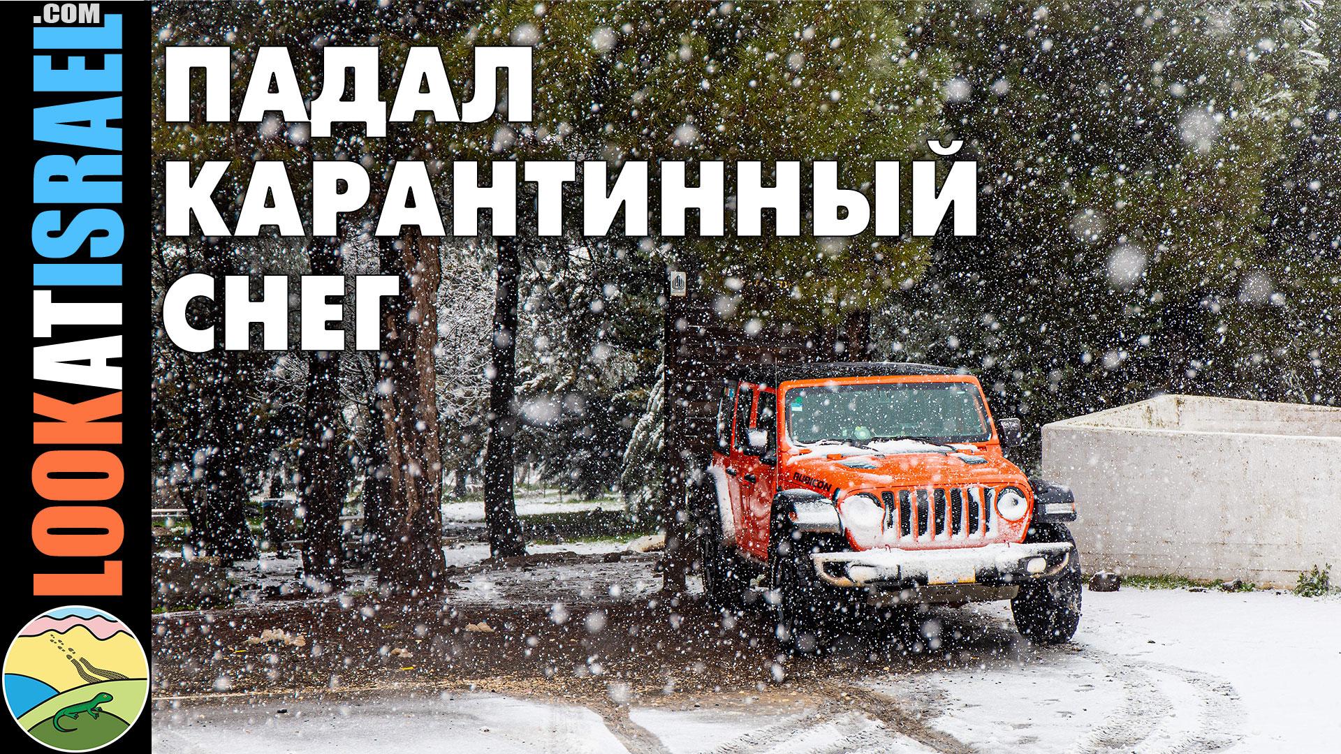 видео блог Падал карантинный снег, Зима на Голанских высотах