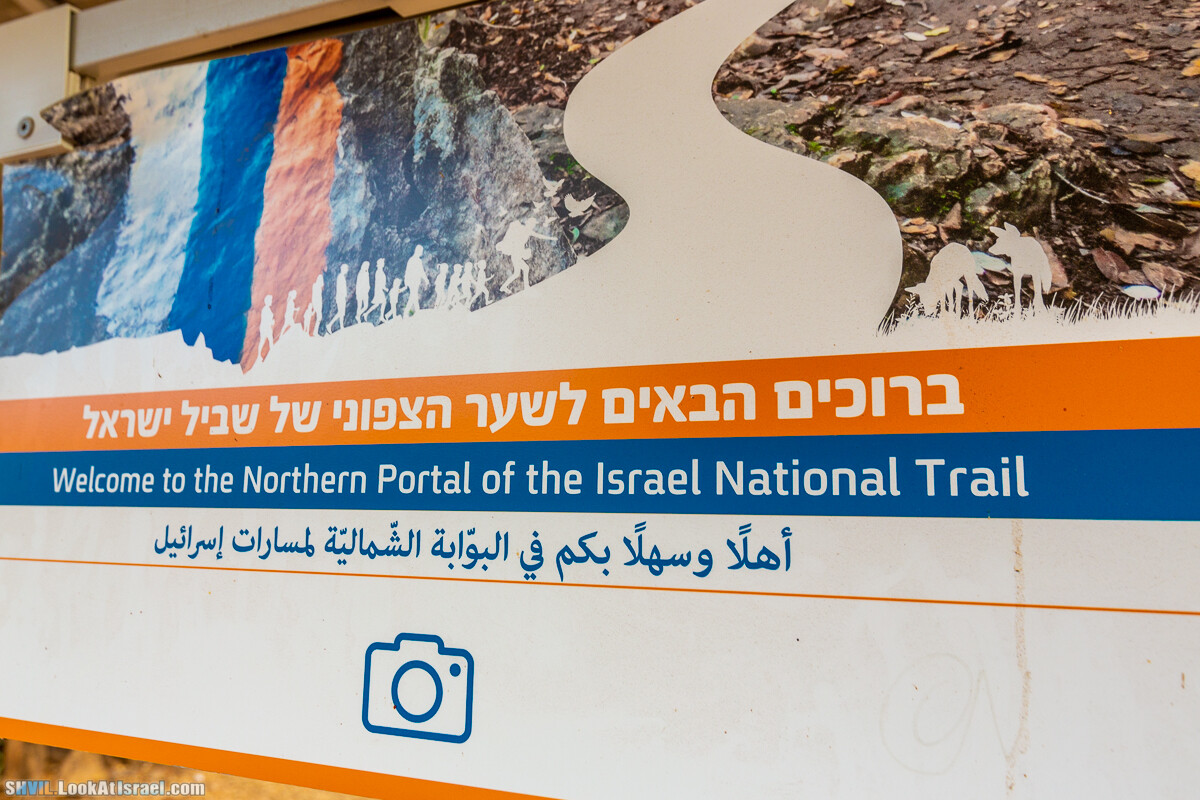 Тропа Израиля, участок 01: Дан -Кфар Гилади