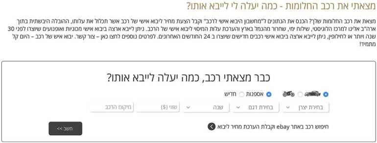 Калькулятор стоимости личного импорта автомобиля (йеву иши)   מחשבון יבוא אישי של רכב   LookAtIsrael.com - Фото путешествия по Израилю