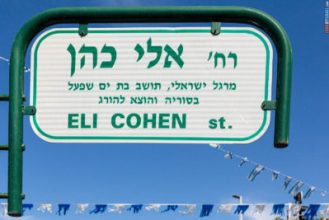 Улица Эли Коэн в Бат Яме