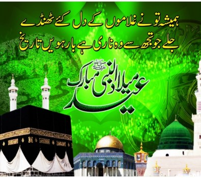 12 Rabi Ul Awal Eid Milad Un Nabi SMS Messages