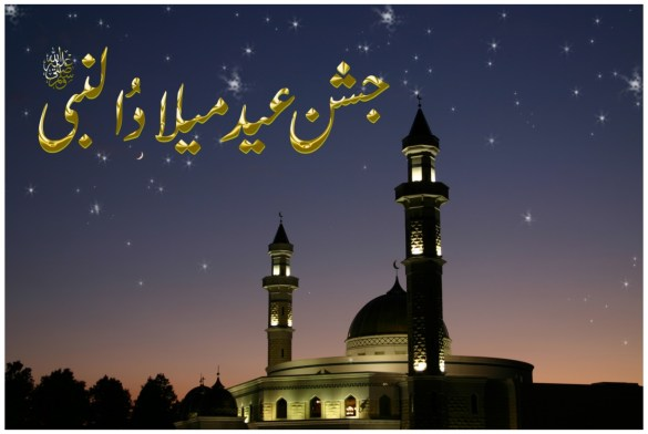 Eid Milad-un-Nabi SMS in Hindi with Wishes