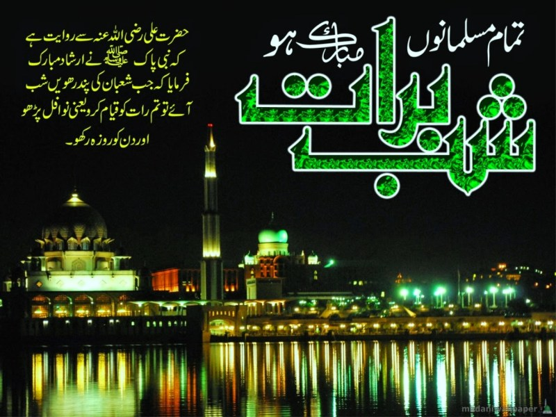Best Shab E Barat Wallpapers