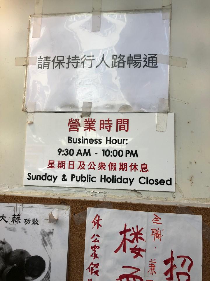 Joy Hing Roasted Pork 再興燒臘飯店