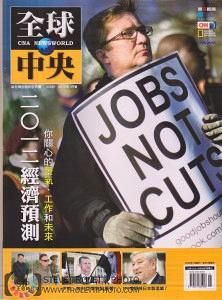 CNA Newsworld - Cover No.37 January 2012
