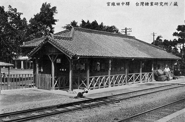 田中車站 - 田中鎮