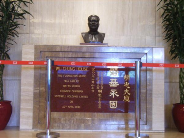 胡忠大廈 - 香港