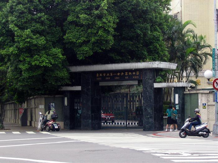 臺北市立第一女子高級中學 - 臺北市   學校