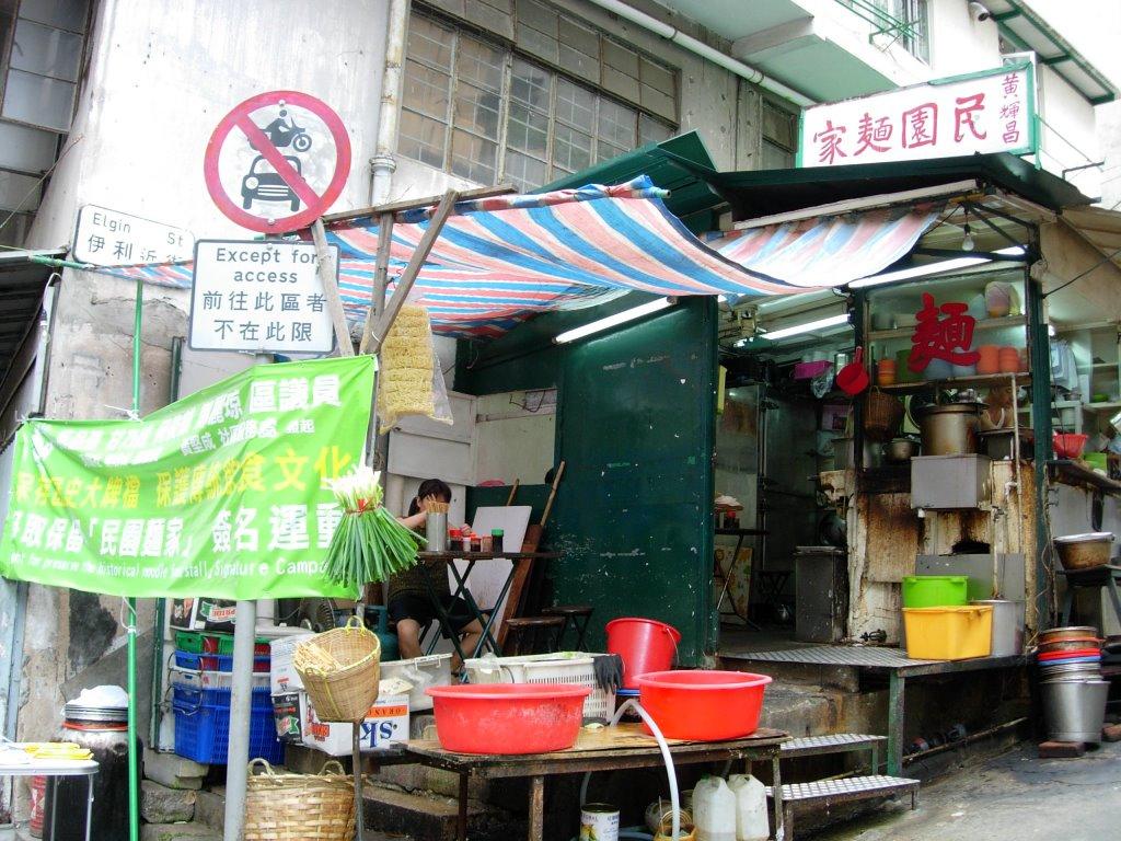 Pema: 民園麵家(中環伊利近街)