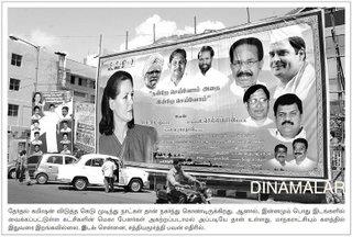 Dinamalar - Click for bigger Image