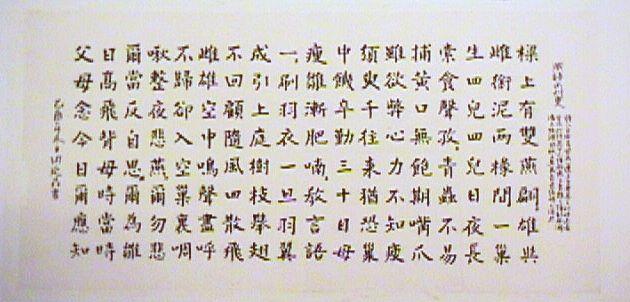 01 以書法會友(2016年更新): 009 白居易之雙燕詩兩幅