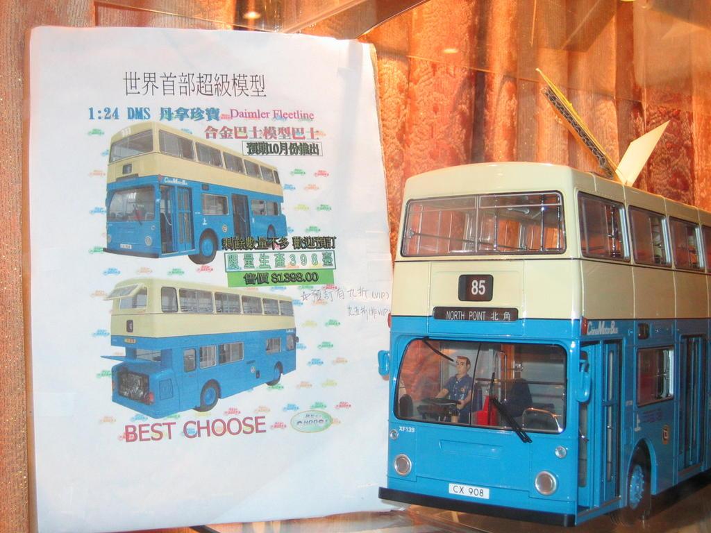 巴士資訊日記: =_= 80M 巴士專門店資訊 =_= ------ (第11屆) 巴士歷史模型展覽最新資訊 II