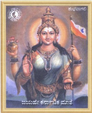 Image result for bhuvaneshwari kannada god