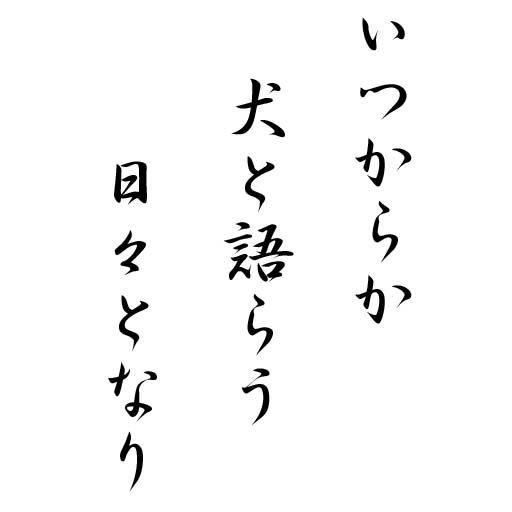 Example of haiku poem