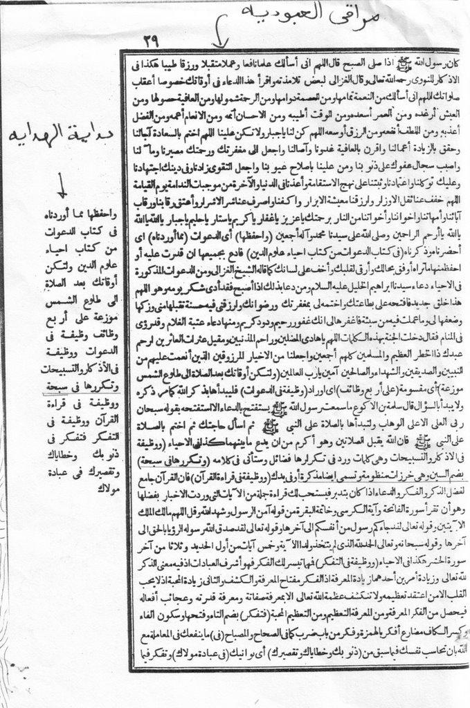 BAHRUS SHOFA: Mac 2006