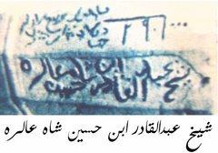 Sheikh Abdul Kadir ibni Hussein Syah Alirah