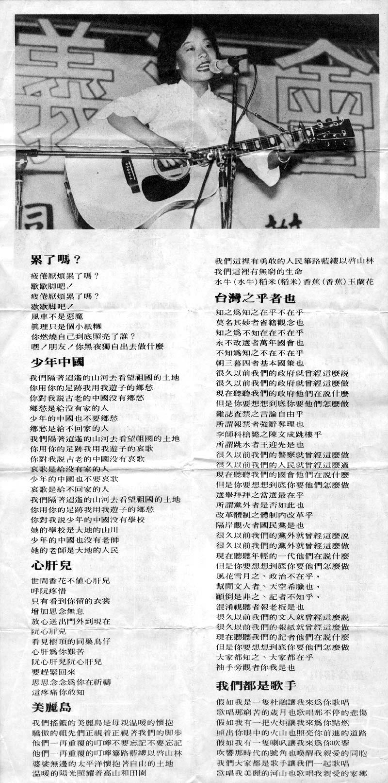 路邊一棵榕樹下│楊祖珺歌唱作品年表